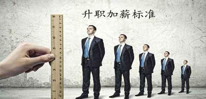薪酬绩效考核体系