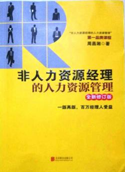 《非人力资源经理的人力资源管理》