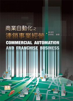 《商业自动化之连锁事业经营》