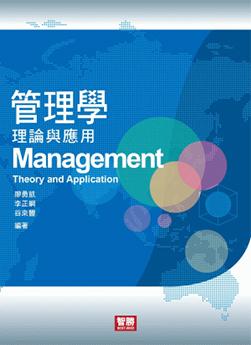 《管理学理论与运用》