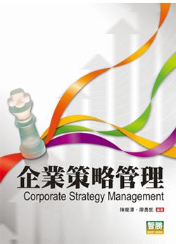 《企业策略管理》