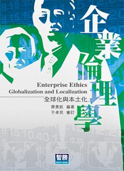 《企业伦理学》