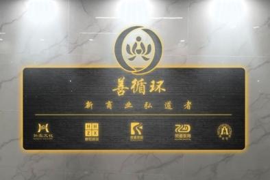 惠宏咨询加入善循环(新商业弘道者)联盟