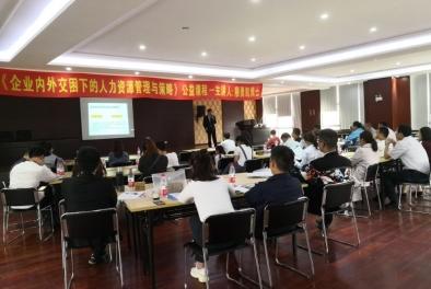 温州首场公开课-《企业内外交困下的人力资源管理与策略》圆满结束