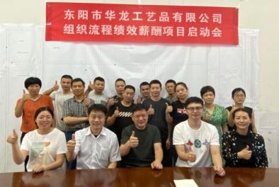 东阳市华龙工艺品有限公司项目启动