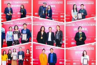 2019中国人力资源年度评选颁奖典礼在沪隆重举办,惠宏咨询获得2018年度最佳人力资源服务机构奖